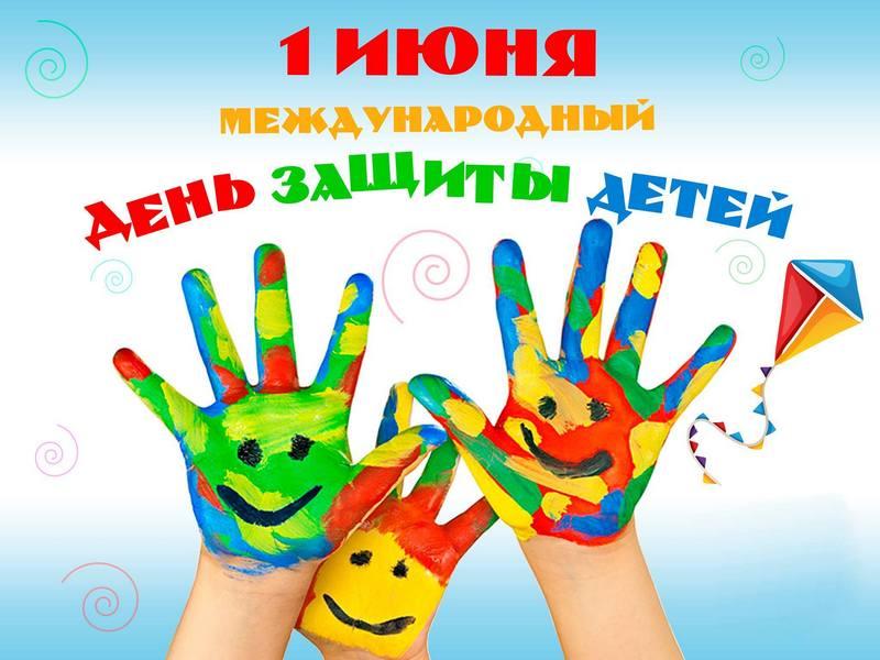 Картинки по запросу день защиты детей 2018