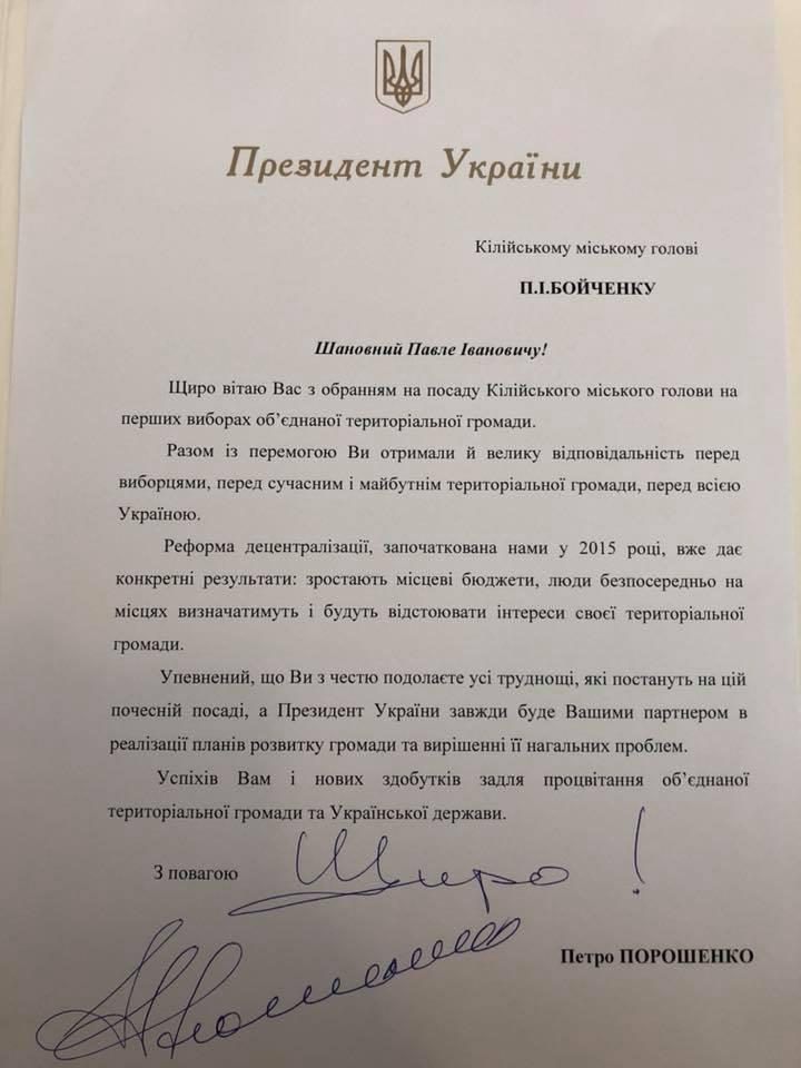 Президент Порошенко поздравил избранного голову Килийской ОТГ