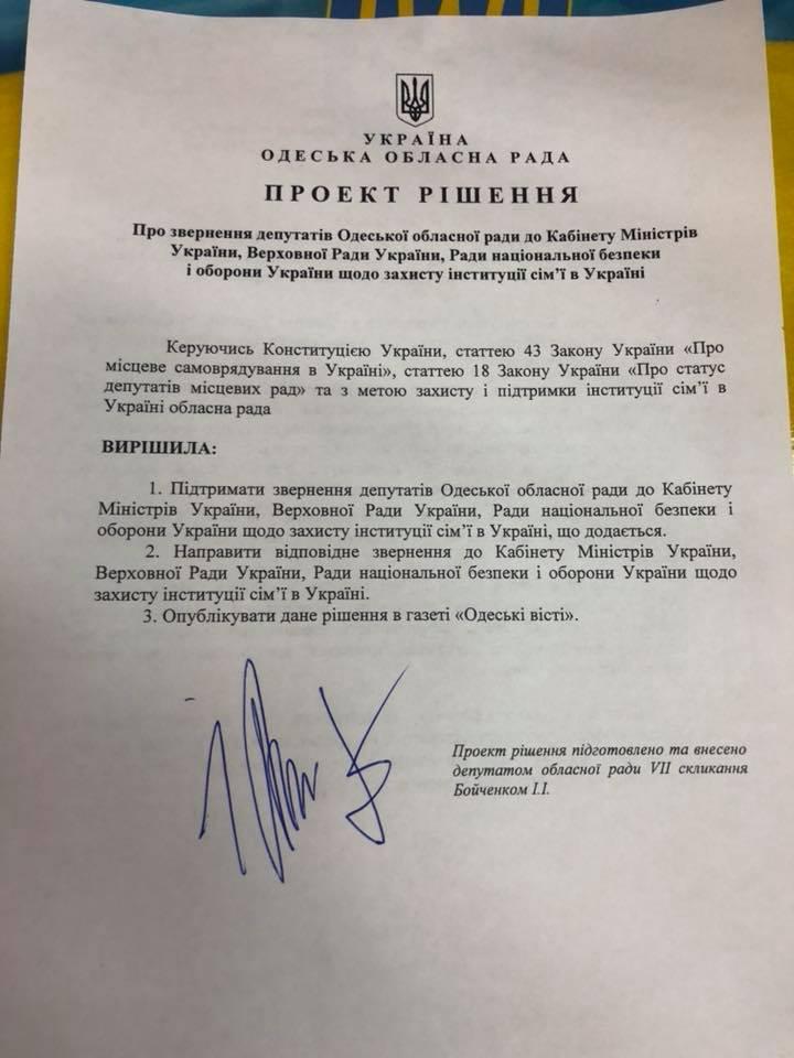 Только традиционные браки: на сессии облсовета депутаты поддержали обращение в Киев