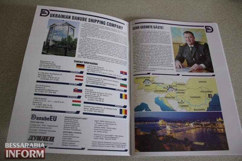 УДП рекламирует европейским туристам Измаил со страниц глянцевого журнала