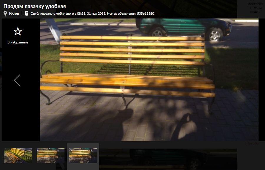 """""""Очень удобная и красивая"""": на сайте OLX выставили на продажу лавочку, установленную в центре Килии"""