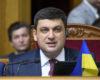 Премьер-министр Владимир Гройсман уходит в отставку