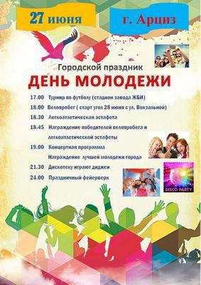 День молодежи в Арцизе: спортивный марафон, дискотека и фейерверк