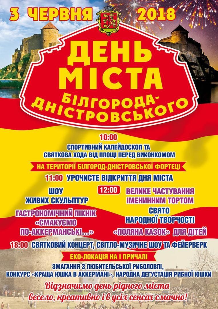 Древнейший город Одесской области отмечает свой 2520-ый день рождения