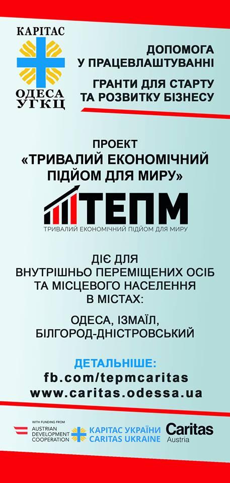 В Измаиле действует бесплатный сервис услуг по трудоустройству: от резюме - до трудовой книжки