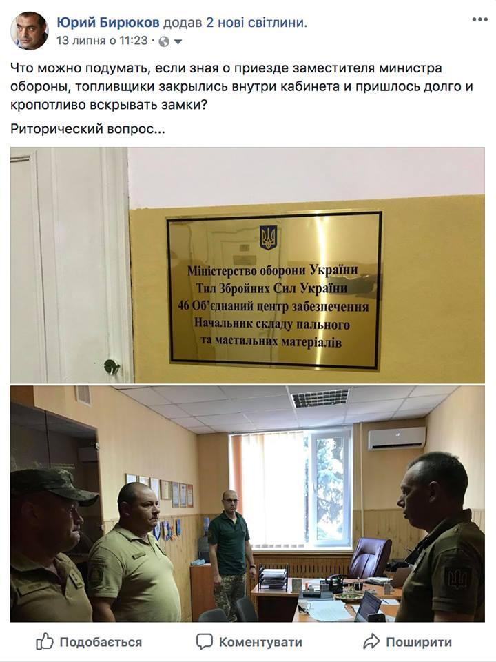 За крупную недостачу топлива на Одесском ОЦЗ ревизорам-военным предлагали 150 тыс. грн, машину и квартиру