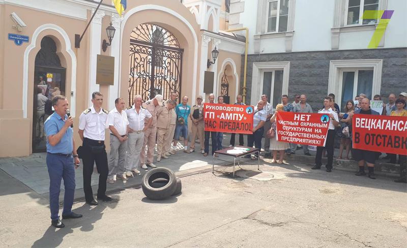 Охранники Измаильского филиала АМПУ снова митингуют - на этот раз в Одессе