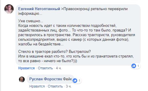 Советник главы ГУНП опроверг информацию о стрельбе в Болградском районе, но потерпевший с ним не согласен