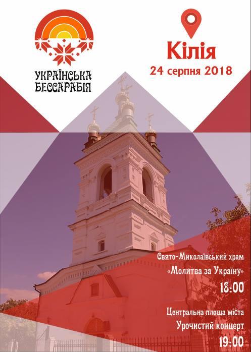 На День Независимости килийцы присоединятся ко Всемирной молитве за Украину и посетят патриотический концерт
