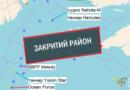 Россия закрыла для судоходства район в Черном море от Крыма до дельты Дуная