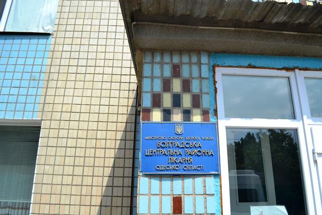 В Болградской ЦРБ начали реконструкцию и ремонт приемного отделения