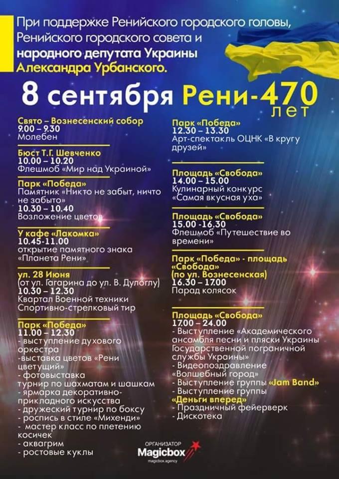 В Рени отпразднуют 470-ый День рождения города