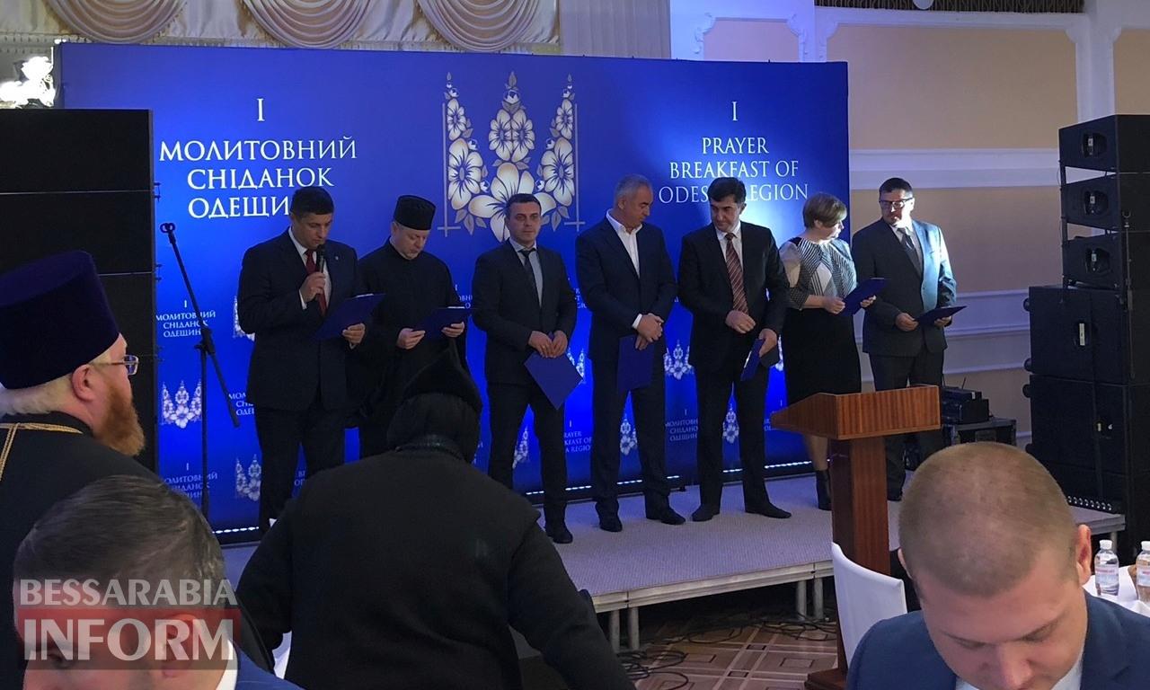 Первый Молитвенный Завтрак прошел в Одесской области: кто и зачем собрался, что делали