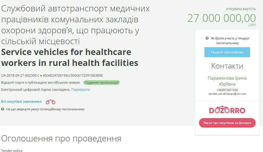 Для сельских медиков Одесской области планируют закупить более 50-ти внедорожников Renault