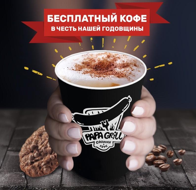 Популярный в Измаиле стрит-фуд «PAPA GRILL» празднует годовщину открытия - клиентов угощают бесплатным кофе