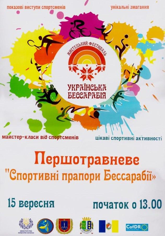 """В Измаильском районе на выходных пройдет фестиваль """"Спортивные флаги Бессарабии"""""""