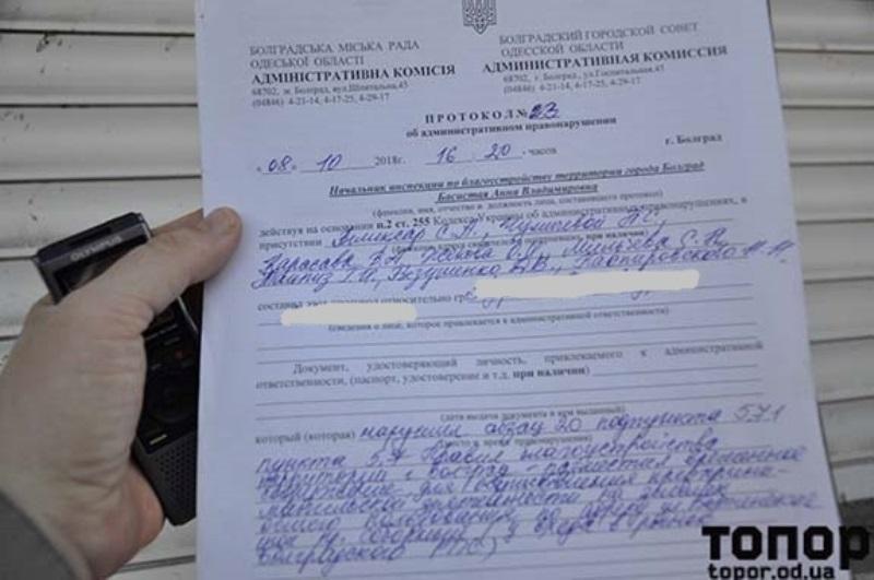 Предпринимателю из Измаила не дали самовольно установить МАФ в Болграде