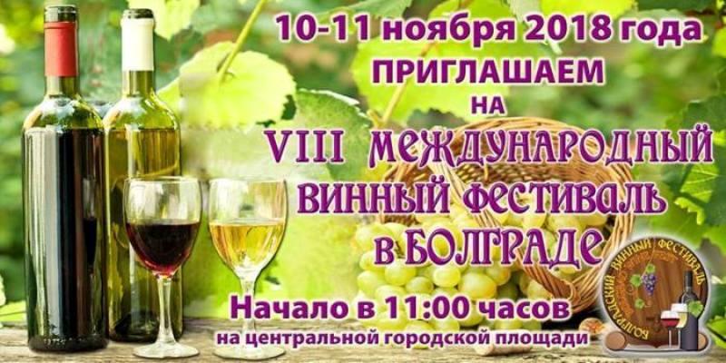 Качество бессарабского вина растет с каждым годом: в Болграде для фестиваля «Bolgrad Wine Fest-2018» образцы отбирали дегустаторы