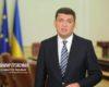 С 1 ноября цены на газ вырастут на 23,5% — Владимир Гройсман