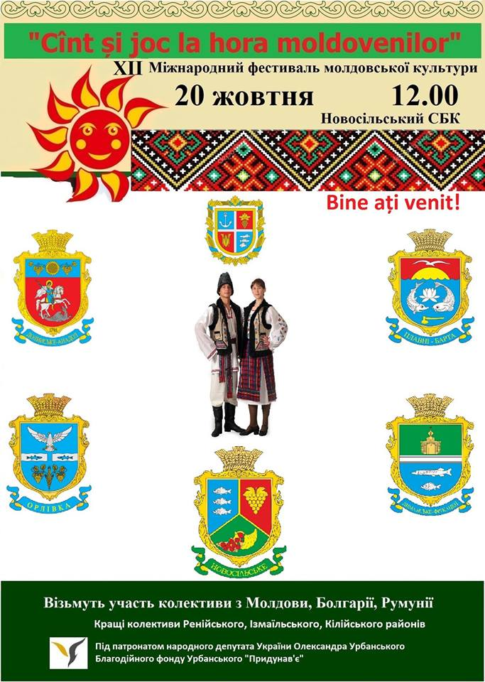 Международный фестиваль молдавской культуры пройдет в Ренийском районе