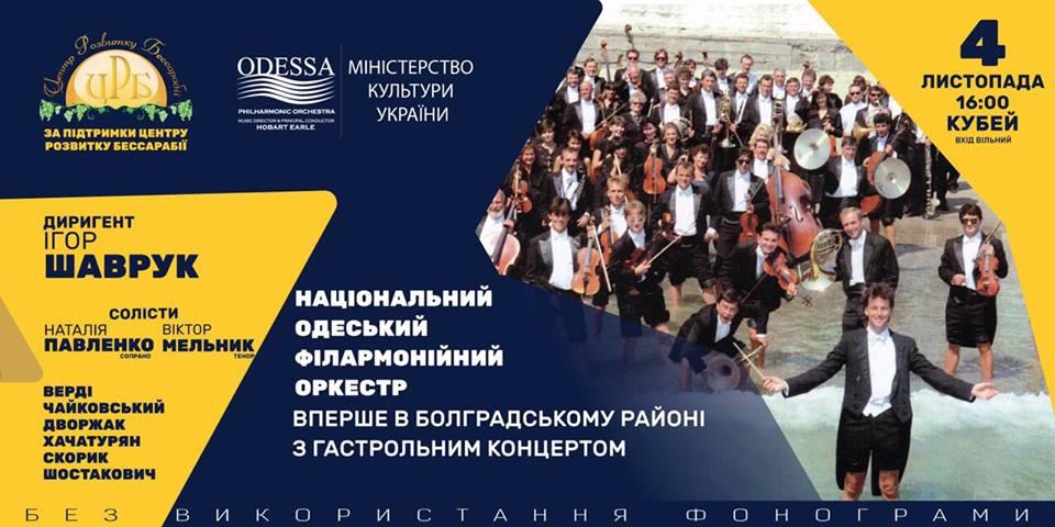 В Бессарабию приедет Национальный одесский филармонический оркестр. В Болградском районе концерт будет бесплатным