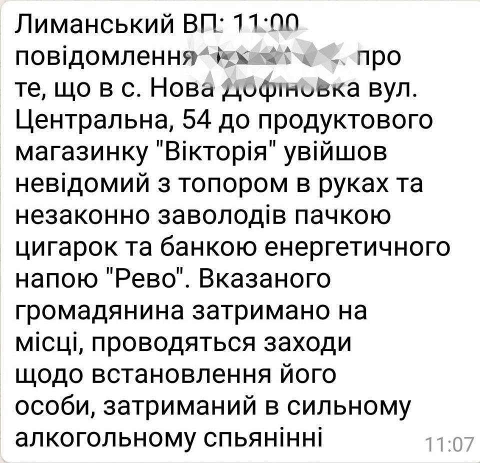 """""""Ограбление века"""": в Одесской области разбойник с топором пришел в магазин, чтобы украсть пачку сигарет и энергетик"""