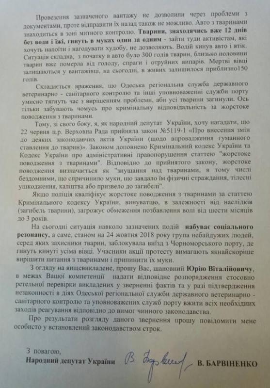 Несостоявшийся комендант Бессарабской народной республики Виталий Барвиненко решил попиариться на овцах