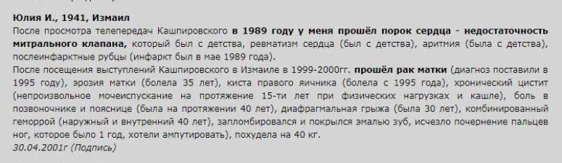 В Измаиле ждут приезда Анатолия Кашпировского