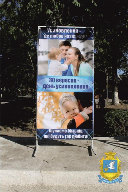 В Арцизском районе состоялся флешмоб, посвященный Дню усыновления в Украине