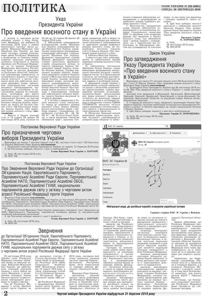 """Газета Верховной Рады """"Голос Украины"""" опубликовала закон о военном положении"""