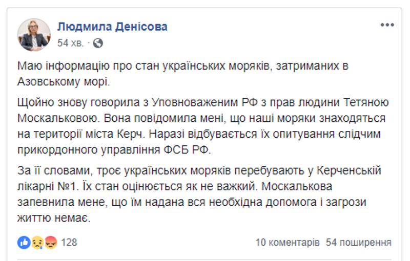 Обнародованы имена раненных украинских моряков - двое из них одесситы