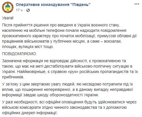 Военные Одесской области предупреждают: сообщения о всеобщей мобилизации — фейк