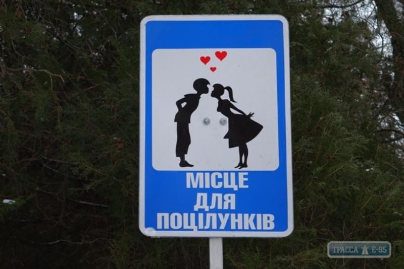 Романти́к: в парках Болграда появились места для поцелуев