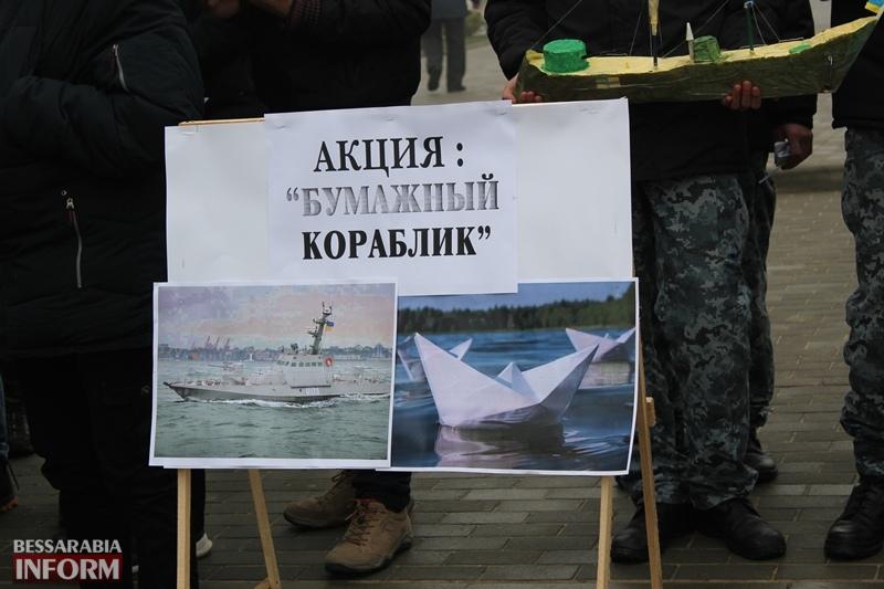 """""""Бумажный кораблик"""": в Измаиле прошла акция в поддержку захваченных россиянами украинских моряков"""