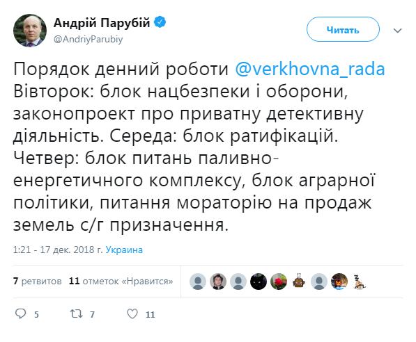 Верховная Рада продлит мораторий на продажу земли 20 декабря, - Андрей Парубий