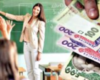 Аттракцион невиданной щедрости: учителям в 2019 году повысят зарплаты на 9%