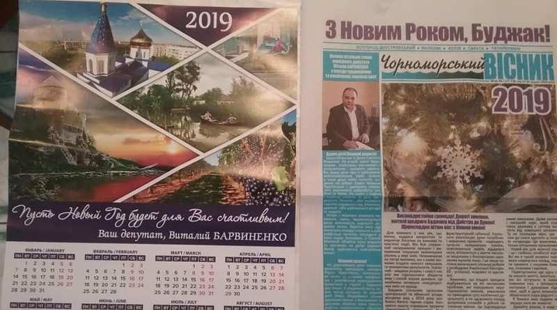 """В каждый дом по календарику: Виталий Барвиненко """"вспомнил"""" об избирателях"""