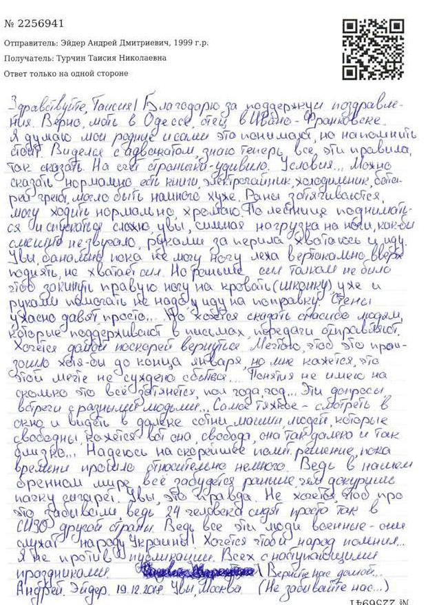 Пленный украинский моряк написал из российского СИЗО: Верните нас домой