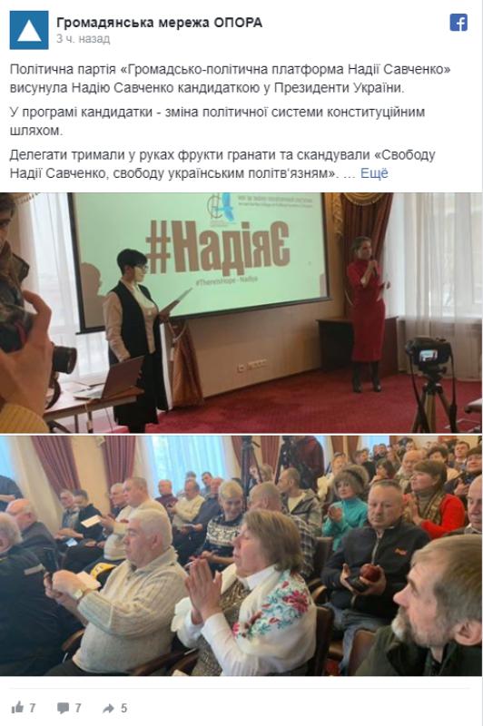 Савченко выдвинули в президенты