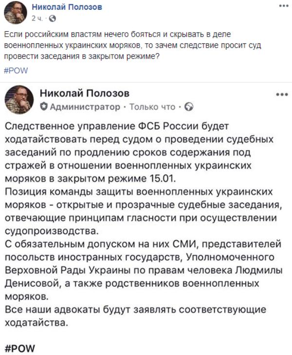 ФСБ попросила закрыть суд над украинскими моряками от слушателей и СМИ