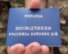 Стало известно количество участников боевых действий в Украине