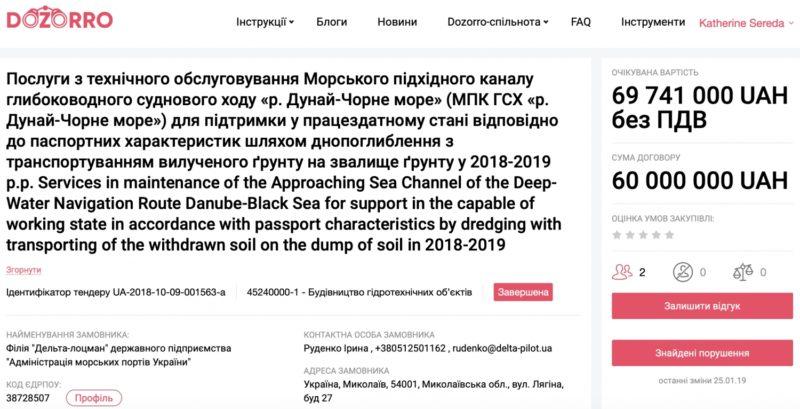 """Дноуглублением канала """"Дунай-Черное море"""" займется  измаильская фирма «СТБ «Азимут»"""