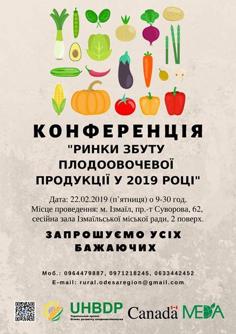 В Измаиле проведут полезную конференцию для фермеров