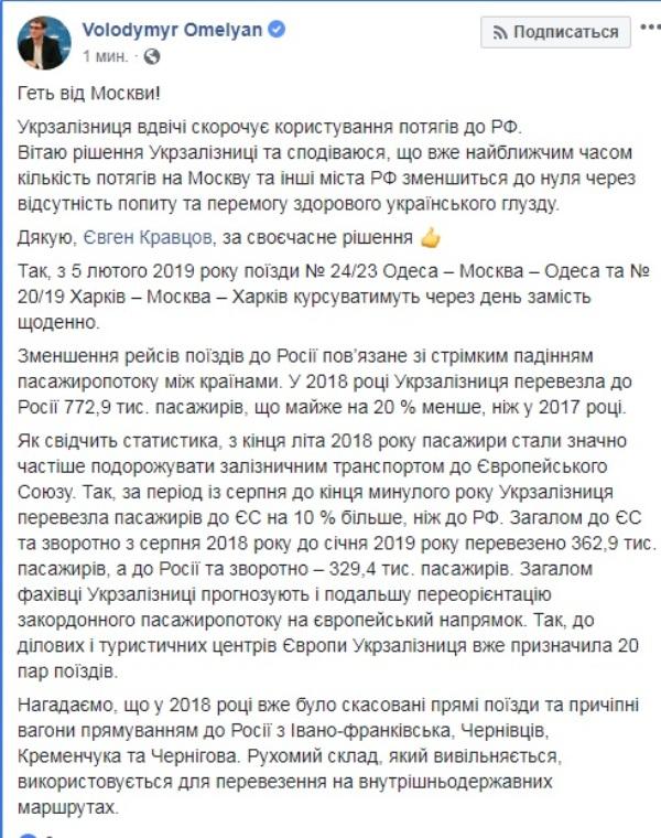 Поезд Одесса-Москва будет курсировать вдвое реже