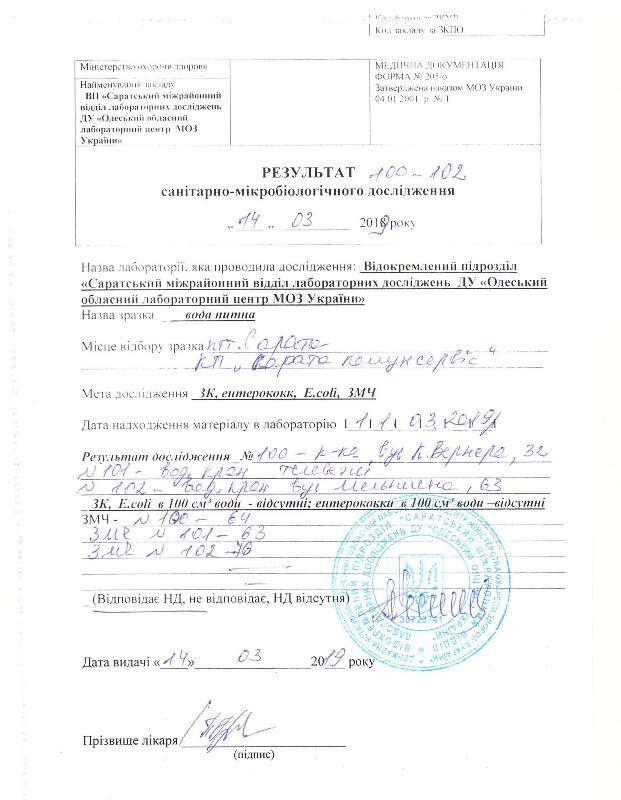 """Саратские власти отреагировали на скандальное видео """"питьевой"""" воды с червями для школьников"""