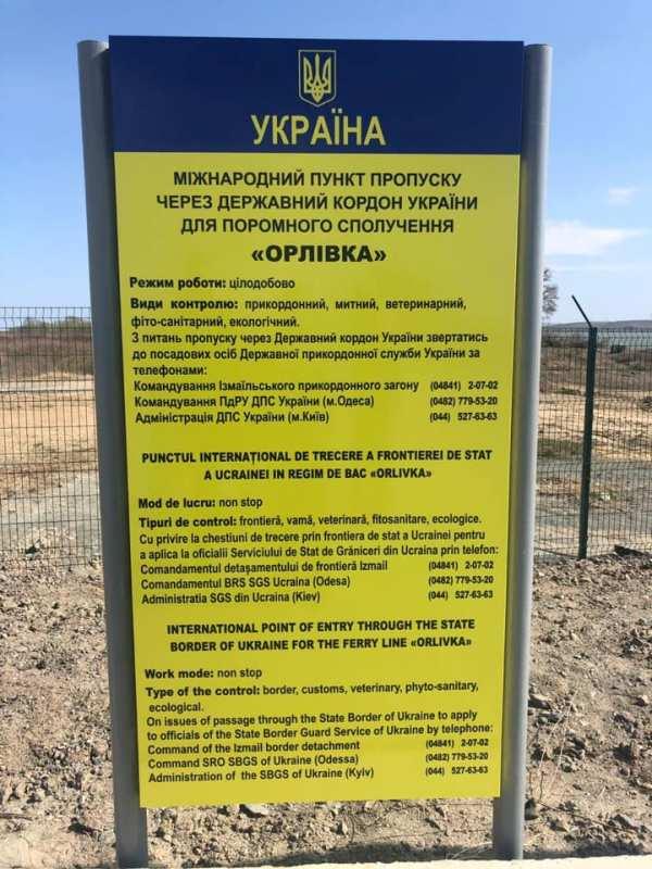 Пункт пропуска Орловка-Исакча претендует на звание самого современного в Украине