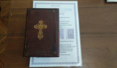 «Краденный Апостол»: вокруг подаренной Александром Дубовым Килии древней книги разразился скандал