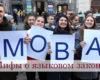 Активисты развеяли популярные мифы о принятом языковом законе