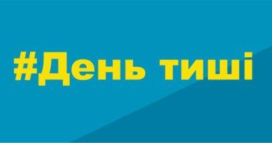 В Украине сегодня день тишины перед вторым туром президентских выборов