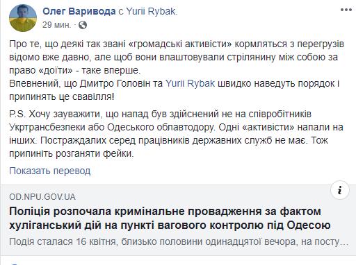 """Активисты vs. активисты: начальник одесского Облавтодора назвал ночную стрельбу битвой за право """"доить"""""""